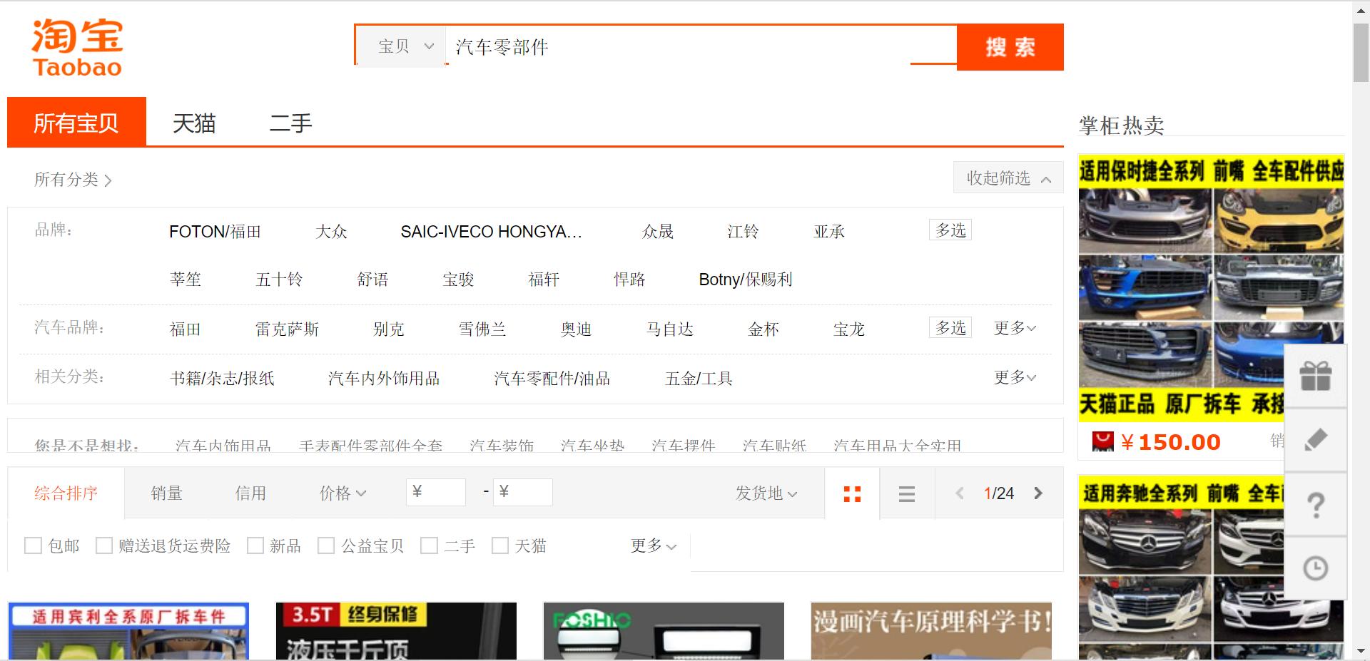 Phụ tùng ô tô từ Taobao