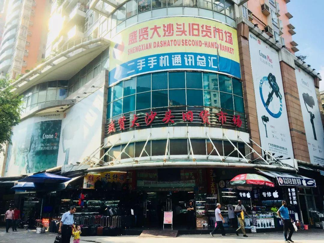 Chợ phụ kiện điện thoại Da Sha Tou